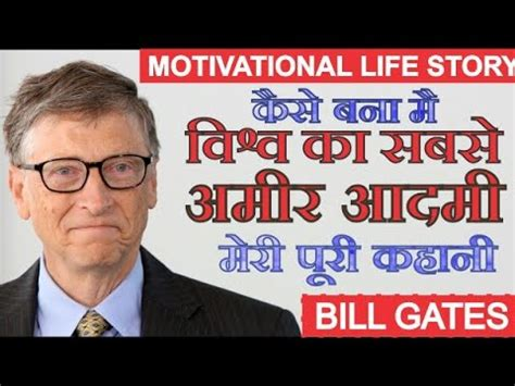 bill gates childhood biography in hindi bill gates the billionaire biography full life