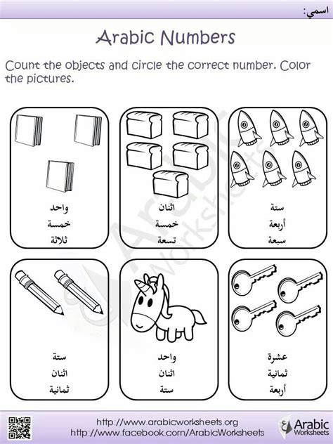 arabic writing practice pre school kindergarten 2 years to 6 years books arabic numbers worksheet for more worksheets visit
