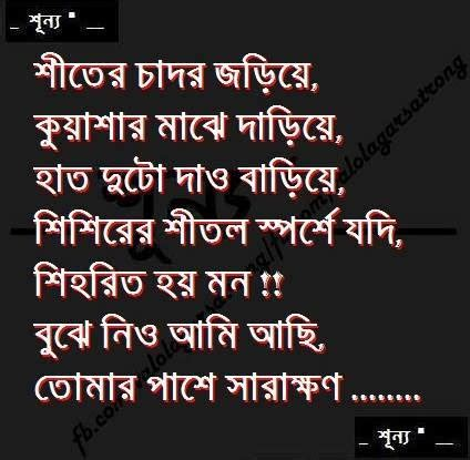 Break Letter Bengali sad love text messages bangla love quote sms free