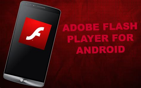 adobe flash android установка adobe flash player android руководство