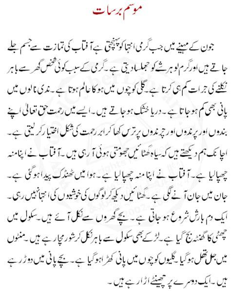 Mausam E Sarma Essay In Urdu by Mausam Barsaat Urdu Essay Topics Urdu Mazmoon
