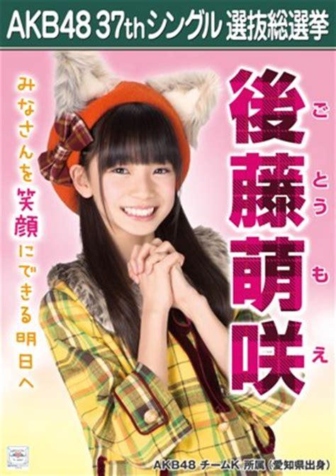 Photo Goto Moe Akb48 goto moe 2014 sousenkyo poster akb48 photo 37096991