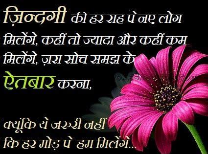 love shayari sms message  hindi love shayari shayari