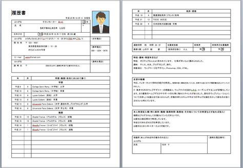 Pdf Exemple De Lettre De Motivation Avec Prétention Salariale Resume Format Cv Pour Enseignant Chercheur