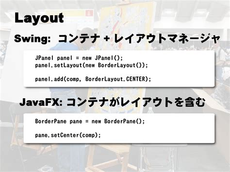 swing to javafx from swing to javafx swingからjavafxへのマイグレーションガイド