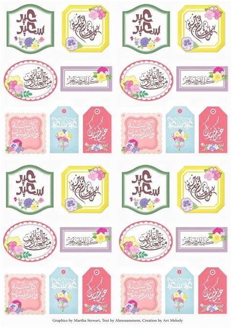 printable eid stickers c046856b1d8c1970a9e051fcf07153fd jpg 640 215 906 pixels