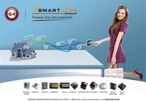 smart home automation catalogues