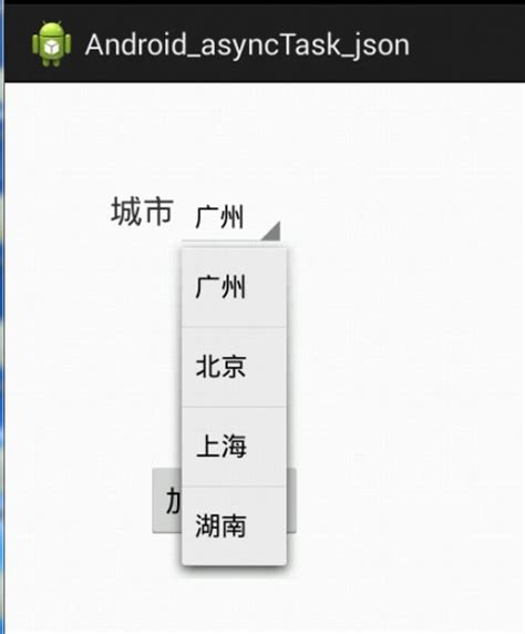 android layout json android 解析json数据格式 open 开发经验库