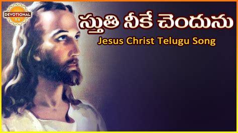 www santali jesus divosnal song com jesus christ devotional album stuthi nike chendunu
