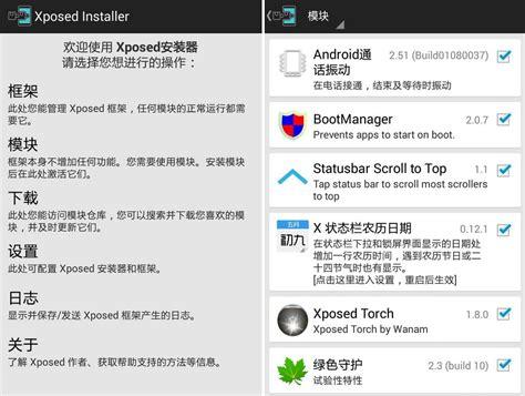 exposed installer apk xposed installer apk 2 7 xposed 框架 apk android app 推薦 可修改安卓系統的手機應用程式 馬呼免費軟體下載