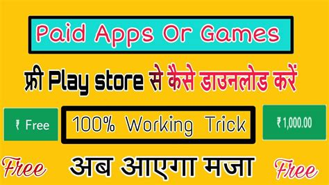 How Play Store Works How To Paid Appsgames Free In Play Store
