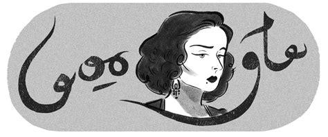 logo doodle asmahan s 103rd birthday