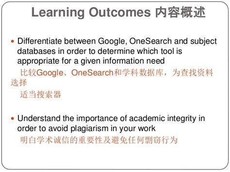 Mba Program Learning Outcomes by Mba China East Library Orientation 2016
