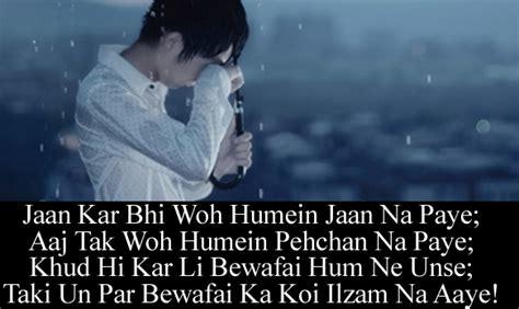 crying love shayari love shayari