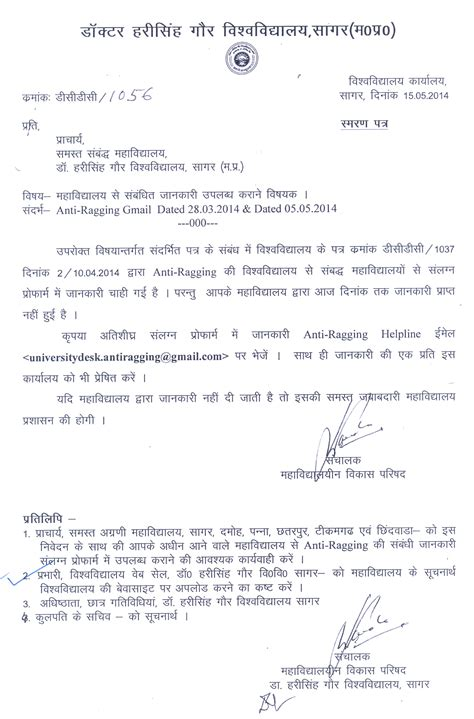 Letter Format To Principal For Scholarship Format Of Application Letter To Principal For Admission Top 6 College Re Mendation Letter