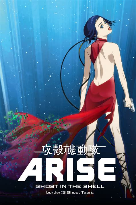 regarder vf border streaming vf film streaming film ghost in the shell arise border 3 ghost tears 2014
