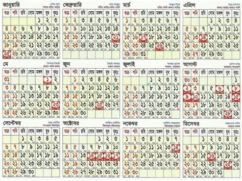 calendar bangladesh photo calendar template