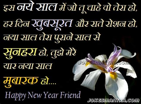 new year sayeri shayari for fb status