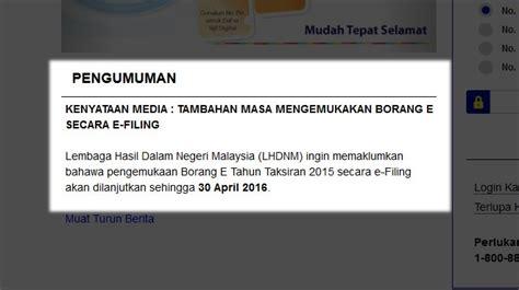 lhdn extension date in 2016 給与報酬支払申告 form e のオンライン提出方法 マレーシア 起業の教え