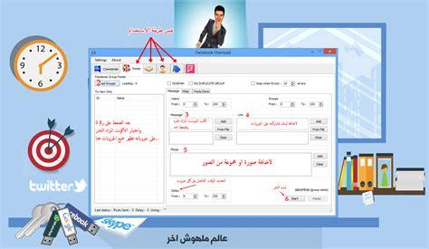 fb overload اتحكم في حسابات العملاء مع اقوي برنامج للنشر و التعليق و