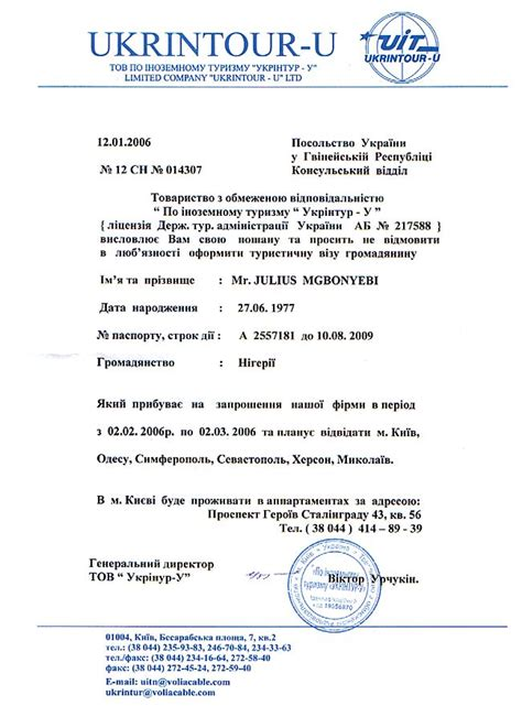 Exle Of Invitation Letter For Visa Exle Of Invitation Letter And Hotel Voucher For Ukrainian Travel Visa