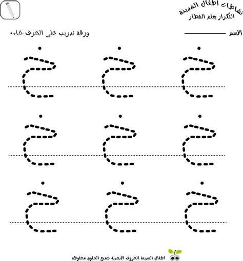 medinakids arabic letter kha trace worksheet  kids