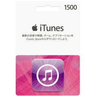 Buy Japanese Itunes Gift Card - itunes japan gift card 1500 jpy buy japanese itunes card japancodesupply cheap
