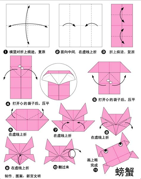 How To Make An Origami Crab - origami crab