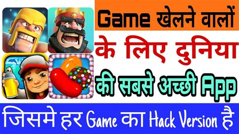 x mod game all version download all games mod version for free in hindi games hack