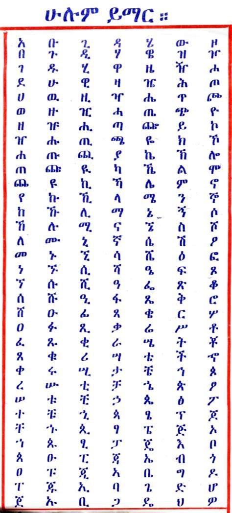 printable ethiopian alphabet 95 classic alphabet numbers chart best 25 cross