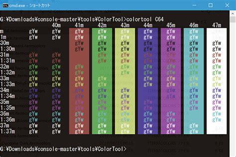 iterm2 color schemes windows 10で始めるbash 58 quot colortool quot でコンソール配色を自在に変更 マイナビニュース