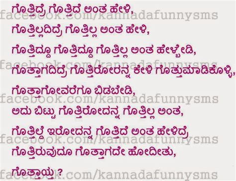 kannada good lins pics for gt kannada quotes on nature