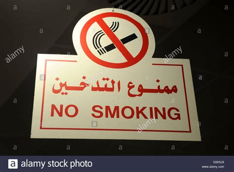no smoking sign arabic cairo airport egypt no smoking sign in english and arabic