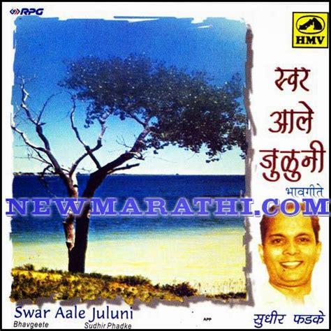 marathi bhavgeete swar aale juluni sudhir phadke bhavgeete marathi album