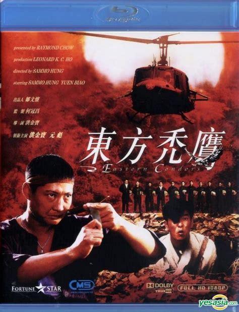 film blu hongkong yesasia eastern condors blu ray kam ronson version