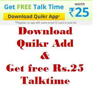 quikr mobile app free rs 25 freecharge credit on downloading quikr mobile app