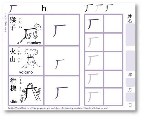 pattern drafting worksheet bopomofo ㄅㄆㄇㄈ mnemonic worksheets for children 注音符號助憶鍵
