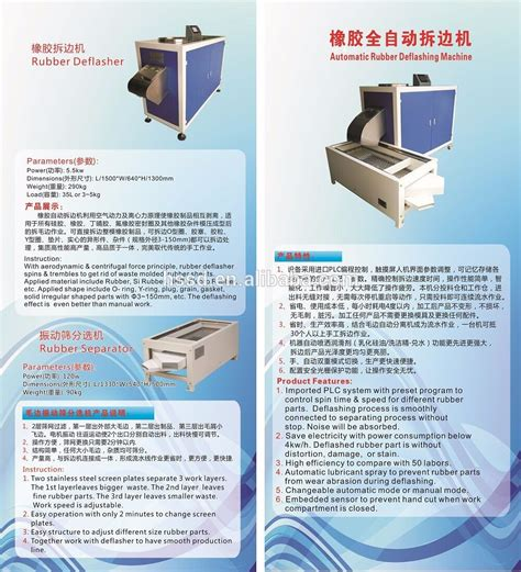 rubber st machine price list hs 7049 5kg automatic rubber deflasher machine price buy