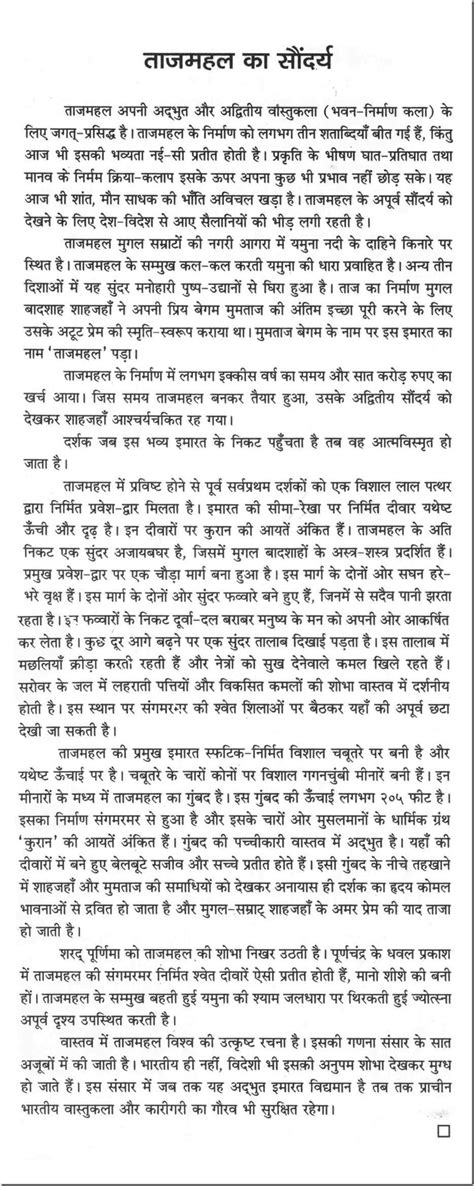 favorite meaning in hindi essay on the beauty of taj mahal in hindi language