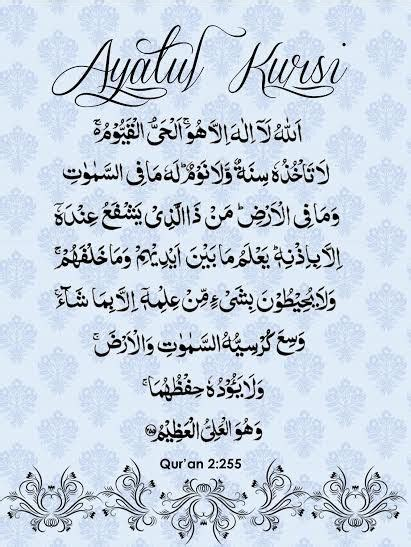 printable version of quran 10 best ayat kursi images on pinterest ayatul kursi