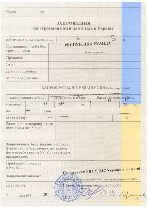 Invitation Letter For Visa Ukraine Receiving Of Official Invitation Letter For Obtainment Of