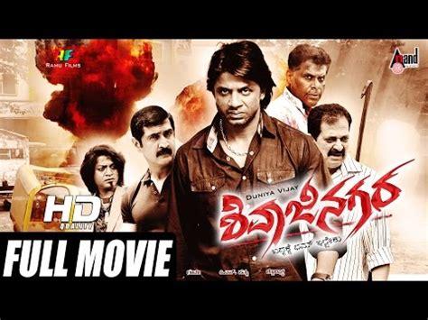 kannada new movies full 2016 bull bull challenging kannada new movies full 2015 agraja full movie 2015