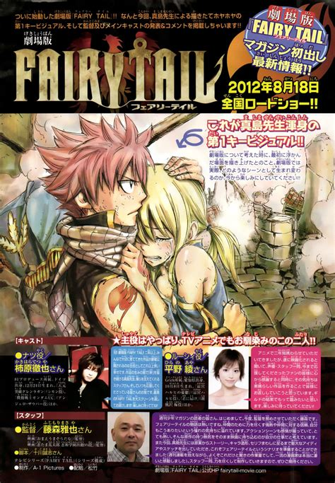 film anime fairy tail fairy tail movie poster anime photo 27827002 fanpop