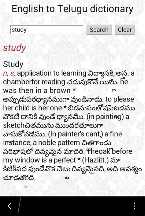 meaning in telugu telugu dictionary android apps on play