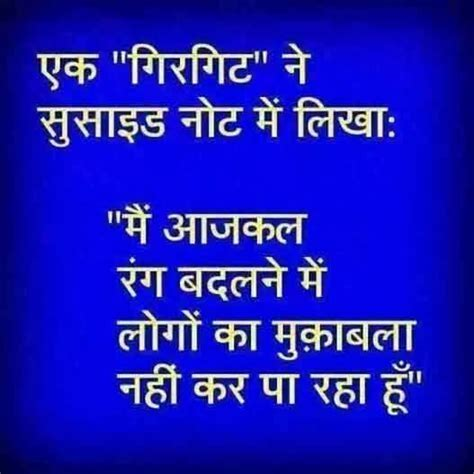 funny insult quotes in hindi image quotes at hippoquotes