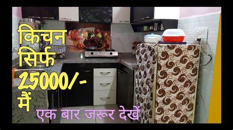 rs cost modular kitchen design  small kitchen
