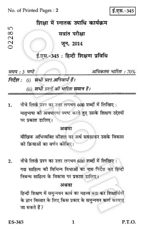 Ignou Mba Question Papers June 2014 by Ignou Es 345 Shikshan Pravidhi Question Paper June