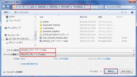 自作ファイルをテンプレートとして保存する Word ワード 2010基本講座 Appdata Roaming Microsoft Templates