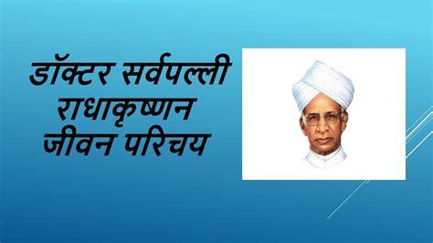 dr hedgewar biography in hindi ड क टर सर वपल ल र ध क ष णन ज वन पर चय dr sarvepalli