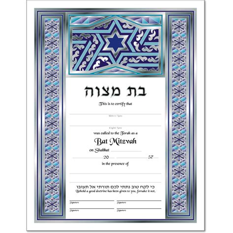 bar awards template cycle certificates bar and bat mitzvah